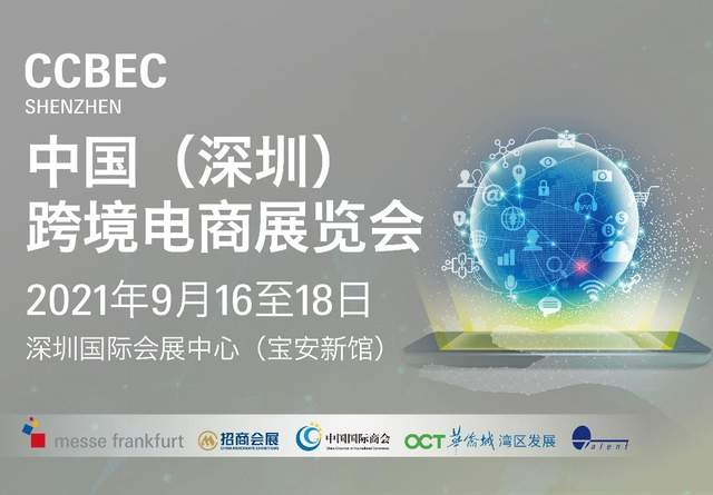 映美亮相2021中国跨境电商交易会丨科技智慧赋能,传递品质与真情