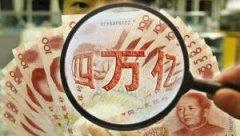 """""""新四万亿""""能否让经济稳定增长"""