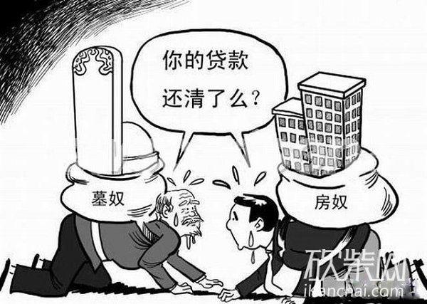 中国式房奴未来的悲惨命运