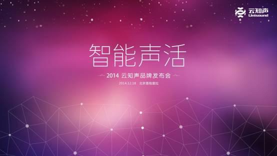 云知声完成B轮融资 做中国版的HomeKit