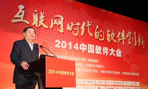 """""""2014中国软件大会""""在京成功举办"""