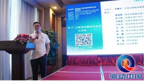 2015互联网金融安全论坛•北京站圆满举行