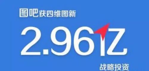 四维图新投资图吧!2.96亿能憋出什么大招?