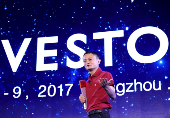 阿里投资者日大会 马云在极力宣讲新零售