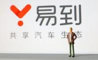 独家专访韬蕴资本CEO温晓东:易到未来还得投入20多亿