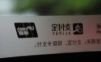 阿里携手东南亚O2O平台 在新加坡推跨境支付宝业务