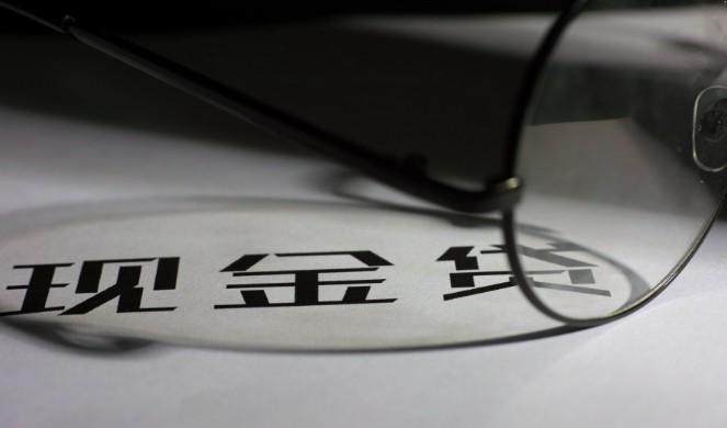 规范网络小贷牌照 利于穿透式监管_金融_电商之家