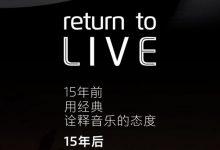 魅族宣布2018旗舰耳机    魅族LIVE