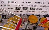 居然之家与阿里巴巴新零售项目在杭州启动