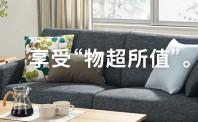 """中国家居市场红利渐显 NITORI""""后来者欲居上"""""""