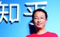 知乎周源:中文互联网除了娱乐化一定还有其他路