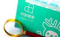 阿里健康106亿港元收购天猫医疗器械等业务