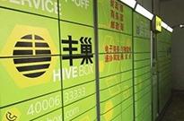 申通快递转让丰巢科技9.0948%股权 作价8.2亿元