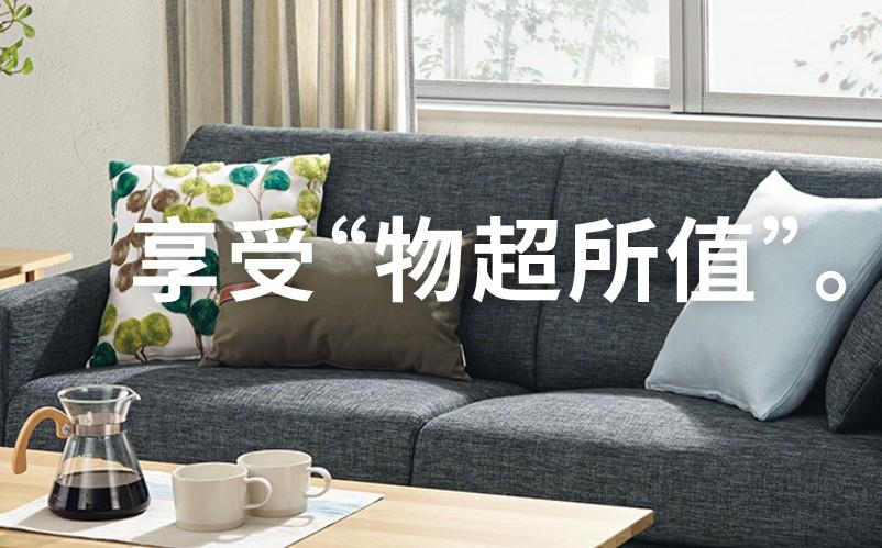 日本家居零售巨头NITORI为何折戟中国市场?_零售_电商之家