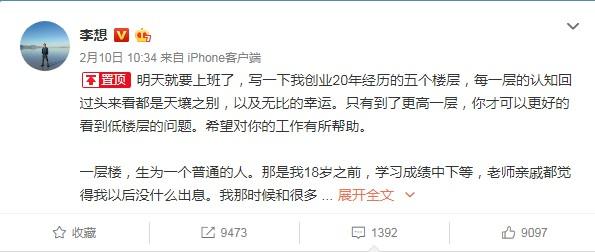 """创业20年,李想的""""五层楼""""_人物_电商之家"""