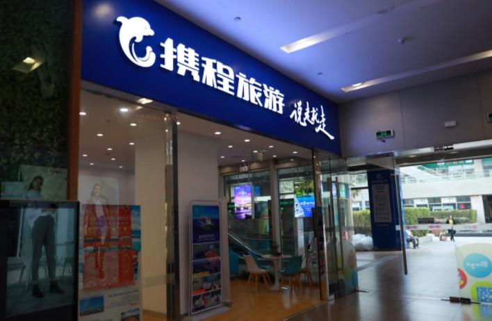 携程发布春节旅游账单 上海国内游消费力第一_O2O_电商之家