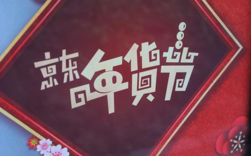 京东春节数据:80、90后销售额占比超70%_零售_电商之家