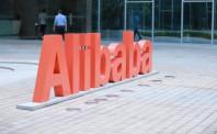 阿里巴巴与清华经管学院达成合作 成立新商业学堂