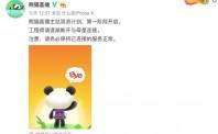 熊猫直播退出舞台:日活百万流水千万 也曾扬帆