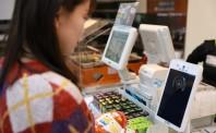 支付宝:本周三将发布新一代刷脸支付产品