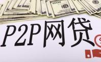 广州网贷2019年3月月报发布  网贷借贷余额下降