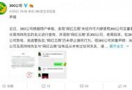 """360起诉""""网红云商"""" 假借周鸿祎名义虚假宣传"""