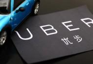 Uber上市在即 司机却准备集体抗议