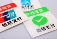 2019中国移动支付发展指数:上海位居首位