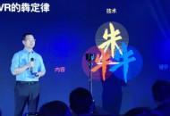 熊文提出犇定律:爱奇艺VR的三架牛车驱动战略