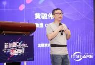 微盟黄骏伟:产业互联网时代,微盟助力零售企业向数字化转型