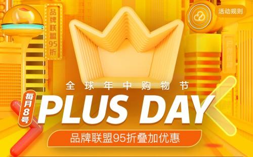 """专属权益激发消费热情 众品牌京东618""""PLUS DAY""""销售增长数十倍_行业观察_电商之家"""