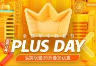 """专属权益激发消费热情  众品牌京东618""""PLUS DAY""""销售增长数十倍"""