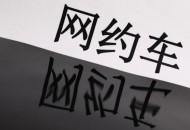 南京出台网约车新规 平台需传输数据给有关部门