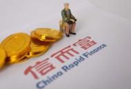 信而富宣布转型助贷 正停止P2P网贷业务