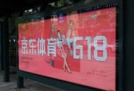 京东尽显618主场实力  澎湃动能助力中国消费升级