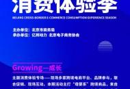 2019北京跨境电商消费体验季首场主题活动开启