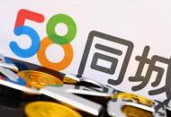58同城举办峰会 升级N+全开放服务平台