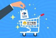 苏宁易购宣布收购家乐福中国80%股权
