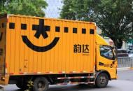 韵达6月经营简报:快递业务收入28.26亿元