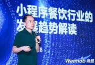 微盟林缙:小程序赋能餐饮行业发展趋势解读