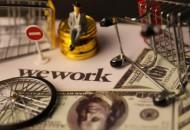 传WeWork近期举办分析师日活动 有望年底上市