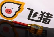 飞猪发布违规商品公告 本月25日正式生效