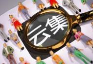 """2019上半年电商界""""信任指数榜""""出炉 云集入围前三"""