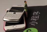 微信公布内容违规小程序专项清理情况:共处理1800余个小程序