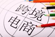 浙江省公布第二批产业集群跨境电商发展试点名单