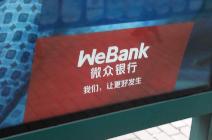 腾讯旗下微众银行被罚200万元 存在组织员工经商等问题_金融_电商之家