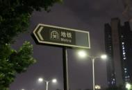 """广州地铁""""人脸无感支付闸机""""进入调试 乘客将可刷脸支付"""
