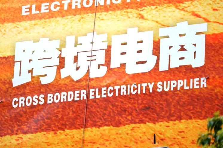 倪岳峰:大力促进跨境电商发展_跨境电商_电商之家