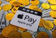 Apple Pay:每笔交易向美国国家公园基金会捐10美元