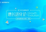 """快手运营学院在广州开课:聚焦运营与增长,打造""""营销增长官"""""""